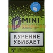 Табак для кальяна 15 гр Д-Мини «Ледяной лимон» крепкий