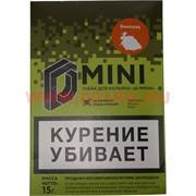 Табак для кальяна 15 гр Д-Мини «Виноград» крепкий