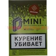 Табак для кальяна 15 гр Д-Мини «Шоколад» крепкий
