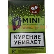 Табак для кальяна 15 гр Д-Мини «Кофе» крепкий