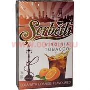 "Табак для кальяна Шербетли 50 гр ""Кола с Апельсином"" (Virginia Tobacco Cola With Orange)"