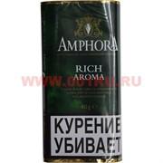 Табак трубочный Amphora «Rich Aroma» 40 гр