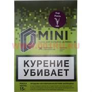Табак для кальяна 15 гр Д-Мини «Кир Рояль» крепкий
