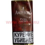 Табак трубочный Amphora «Full Aroma» 40 гр