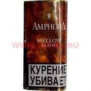 Табак трубочный Amphora «Mellow Blend» 40 гр