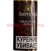 Табак трубочный Amphora «Original Blend» 40 гр