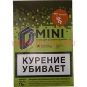 Табак для кальяна 15 гр Д-Мини «Барбарис» крепкий