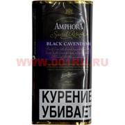 Табак трубочный Amphora «Black Cavendish» 40 гр