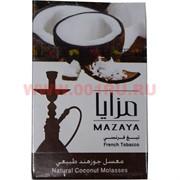 Табак для кальяна Mazaya «Кокос» 50 гр (Иордания мазайя)