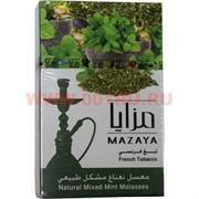 Табак для кальяна Mazaya «Мятная смесь» 50 гр (Иордания мазайя)