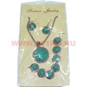 Набор: Колье, браслет, серьги (M-138) Старая бирюза цена за упаковку из 12шт