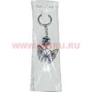 Брелок от сглаза (K-132) бабочка цена за упаковку из 12шт