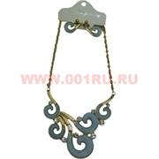 Колье и серьги на золотистой цепочке (K-32) цвет серо-синий цена за упаковку из 12шт