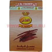 "Табак для кальяна Al Fakher 50 гр ""Корица"""