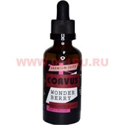 Жидкость для испарителей Corvus 50 мл «Wonder Berry» 1,5 мг никотина
