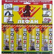 "Суперклей ""Лефан"" (этилцианакрилат), цена за 12 шт"