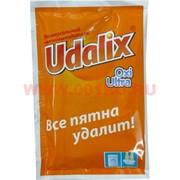 Пятновыводитель Udalix Oxy Ultra универсальный (удаликс окси ультра) 80 г, 50 шт/уп