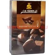 """Табак для кальяна Al Fakher 50 гр """"Шоколад"""""""