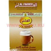 """Табак для кальяна Al Fakher 50 гр """"Кофе Латте"""""""