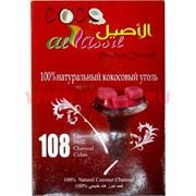 Уголь для кальяна кокосовый 1 кг Al Assil 108 кубиков