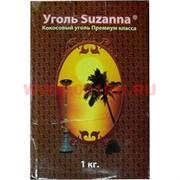 Уголь для кальяна Suzanna 1 кг кокосовый премиум класса