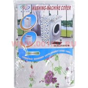 Чехол для стиральной машины 58х62х85 см