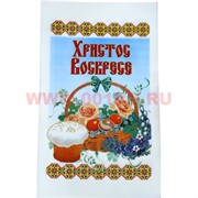 """Пасхальное полотенце """"Христос Воскресе"""" в ассортименте (8 рисунков)"""