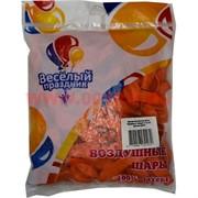 Шар круглый пастель оранжевый Orange 5 дюймов 100 шт (Веселый Праздник)