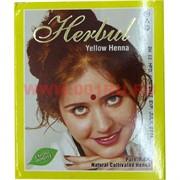 Хна для волос Yellow, цена за 6 шт/уп (10 г в упаковке)