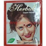 Хна для волос Copper (медный), цена за 6 шт/уп (10 г в упаковке)