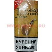 """Табак трубочный из Погара """"Смесь №10"""""""