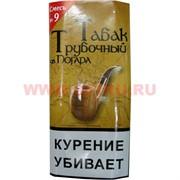 """Табак трубочный из Погара """"Смесь №9"""""""