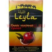 """Табак для кальяна Leyla """"Гранат"""" без никотина"""