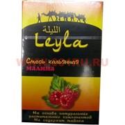 """Табак для кальяна Leyla """"Малина"""" без никотина"""