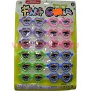 Очки детские игрушечные (299) сердечки глаза цена за 12 шт