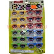 Очки детские игрушечные (296) классические глаза цена за 12 шт