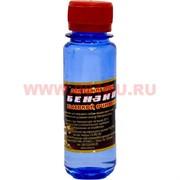 Бензин Runis для зажигалок 100 мл высокой очистки 50 шт/кор