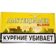 Табак курительный Amsterdamer «Blond» 30 гр (Дания)