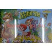 """Набор для творчества """"Маугли"""" игра+ сказка+ 6 раскрасок"""