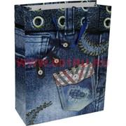 Пакет подарочный «Джинсы с карманом» 20х25 см (12 шт/уп)