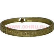 Браслет металлический «Спаси и сохрани» 12 шт/уп под золото