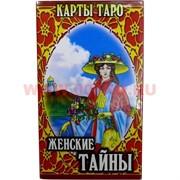 """Карты Таро """"Женские тайны"""""""