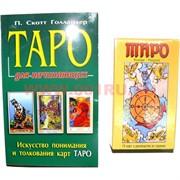 """Карты Таро """"Колода Райдера"""" с книгой (396 стр)"""