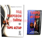 Карты Таро Астар с книгой (150 стр) А. Клюева и В. Странникова