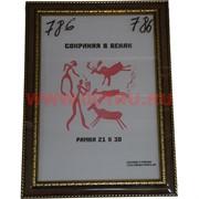 Фоторамка А4 (арт.786) 21х30 см «коричневый»