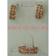"""Набор серьги и кольцо """"Гранада"""" под цвет шампанского размер 17-20"""
