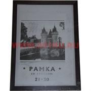 Фоторамка со стеклом 21х30 (А4) цвет темное дерево