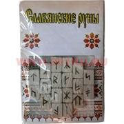 """Набор """"Руны славянские из дерево+брошюра"""""""