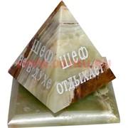 """Пирамида из оникса на подставке (2,5"""") с надписями 1 размер"""