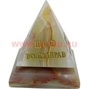 """Пирамида из оникса на подставке (3"""") с надписями 2 размер"""